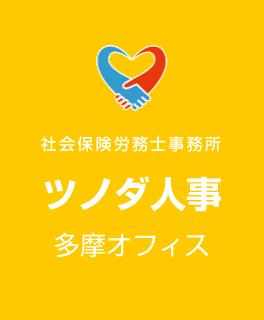 社会保険労務士事務所ツノダ人事多摩オフィス|三鷹市の社労士