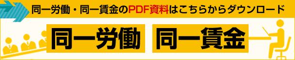 PDF資料のダウンロードはこちら