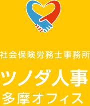 社会保険労務士事務所 ツノダ人事 多摩オフィス
