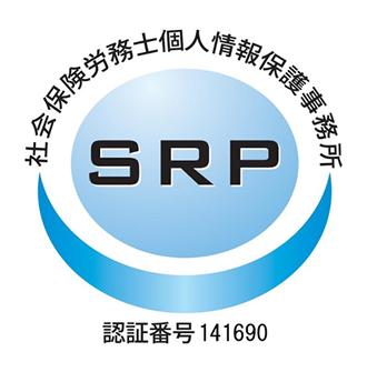 SRP取得 認証番号第141690号