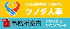 ツノダ人事日々の活動ブログ