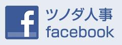 ツノダ人事facebook